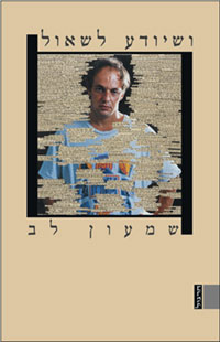 And He Who Can Ask - Shimon Lev