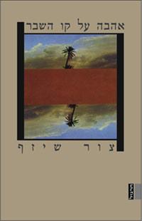 Love on the Divide - Tsur Shezaf