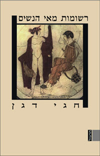Annals Of The Island Of Women - Hagai Dagan