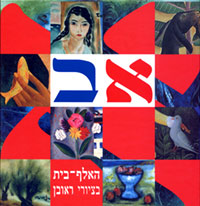 The Rubin Hebrew Aleph-Bet Book - Carmela Rubin, Shira Naftali (Editors)