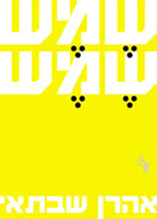 Array[authoramemakor] - Array[booknamemakor]