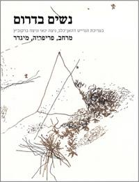 Women of the South: Space, Periphery, Gender - Henriette Dahan-Kalev, Niza Yanay, Niza Berkovitch (editors)