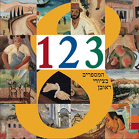 The Rubin Book Of Numbers - Carmela Rubin, Shira Naftali (editors)