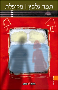 Folded - Tamar Gelbetz