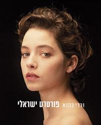 Israeli Portraits - Vardi Kahana