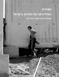 Separation: The Politics of Space in Israel - Haim Yakobi, Shelly Cohen (editors)