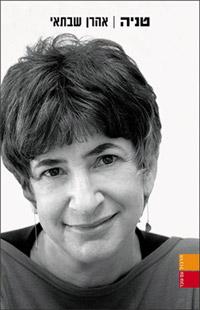 Tanya - Aharon Shabtai