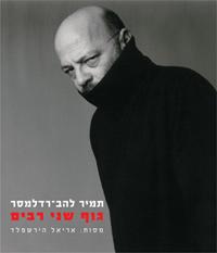 Second Person Plural - Tamir Lahav-Radlmesser