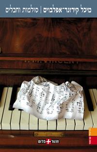 Forte Piano - Michal-Kirzner-Appleboim