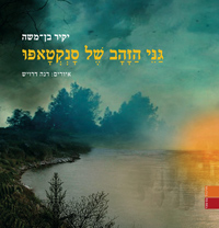 The Golden Gardens of Sanctapu - Yakir Ben-Moshe<br>Illustrations: Dana Darvish
