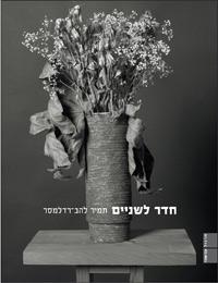 A Room for Two - Tamir Lahav-Radlmesser