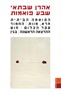 Seven Poems - Aharon Shabtai