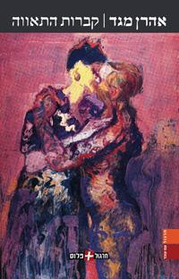 Graves of Lust - Aharon Megged
