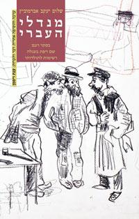 Two Short Stories & Autobiographical Notes - Mendele Mokher Sfarim