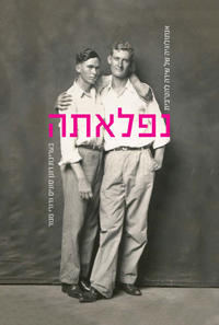 Thy Love to Me was Wonderful<br>An anthology of LGBT poetry - Ronen Sonis and Dory Manor