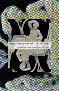 Epigrams – Whichever Way - Translated from Greek and recast in Hebrew verse, with notes and afterword by Aminadav A. Dykman