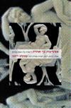 Aminadav A. Dykman - Epigrams � Whichever Way