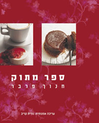 Sweet Book - Chanoch Farber